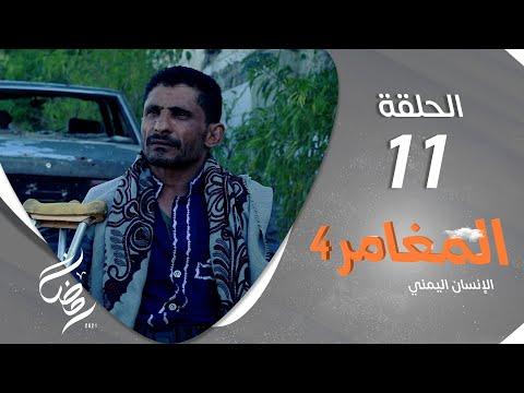 برنامج المغامر 4 - الإنسان اليمني | الحلقة 11 - الزنوج 2