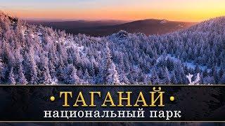 Национальный парк «Таганай». Челябинская область