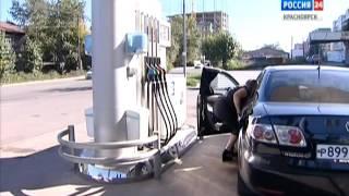 В Красноярске подорожал бензин АИ - 92