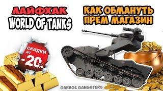 Лайфхак - как обмануть прем магазин World of tanks!