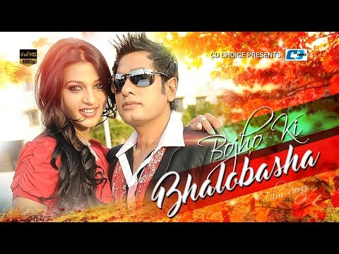 Bojho Ki Bhalobasha | Most Welcome| Ananta | Borsha | Hridoy Khan | Nirjhar | Hit Song