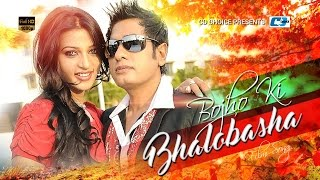 Bojho Ki Bhalobasha – Hridoy Khan, Nirjhor – Most Welcome Video Download