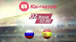Футбольный матч между сборными России и Испании покажут в центре Петропавловска