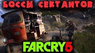 БОССЫ секты - FARCRY 5 Нереальный Эпик