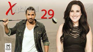 Al Mowaten X Series Episode 29 - الحلقة التاسعه و العشرون X مسلسل المواطن