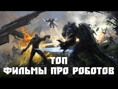 ТОП-14 ЛУЧШИХ ФИЛЬМОВ ПРО РОБОТОВ ПОСЛЕДНИХ ЛЕТ | КиноРейтинг - Видео онлайн