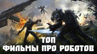 ТОП-14 ЛУЧШИХ ФИЛЬМОВ ПРО РОБОТОВ ПОСЛЕДНИХ ЛЕТ | КиноРейтинг