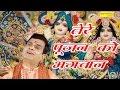 Tere Pujan Ko Bhagwan तेरे पूजन भगवान Hindi Satsangi Bhajan Rajkumar Vinayak