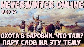 Охота в Баровии. Что Там? | Neverwinter Online | Mod 14