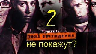 Чернобыль Зона Отчуждения 2 сезон не покажет ТНТ