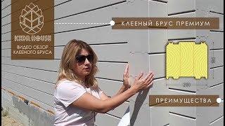 видео Дом из бруса кедра: клееного, профилированного
