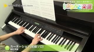 使用した楽譜はコチラ→http://www.print-gakufu.com/score/detail/86206...