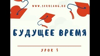 Сербский за 5 уроков  Урок 5
