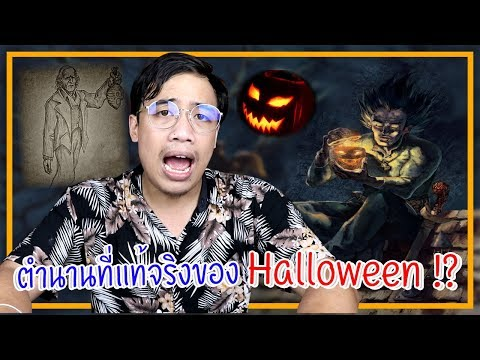 """หลอนสุดสัปดาห์ Ep.57 ประวัติที่แท้จริงของ """" Halloween """" ไม่ใช่ตะเกียงหัวฟักทอง !!??"""