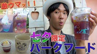 【ワンコイン】06月03日販売!ディズニー七夕Days2019のパークフード紹介