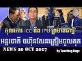 Cambodia News: Today RFI Radio France International Khmer Evening Friday 10/20/2017