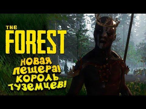 НОВАЯ ПЕЩЕРА! - СТАЛ КОРОЛЁМ ТУЗЕМЦЕВ! - The Forest #9