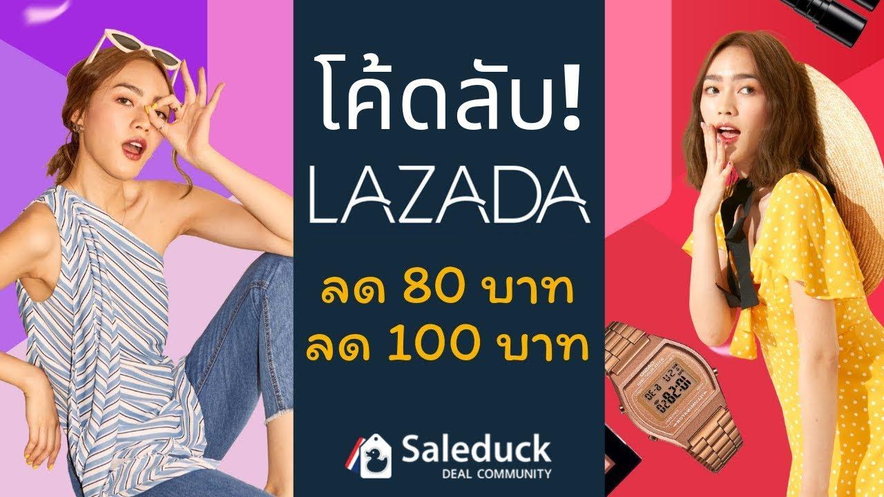 ส่วนลด Lazada Women's Festival แจกเฉพาะที่นี่! ช้าหมดเดี๋ยวอดนะ~ | Saleduck Thailand