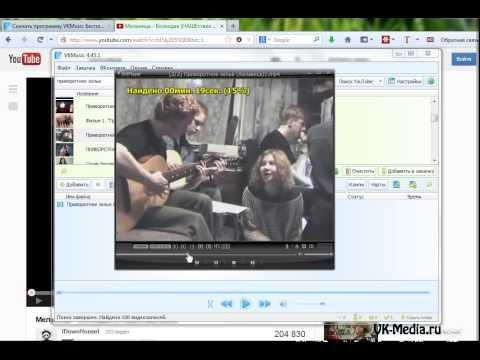 Как скачать музыку с контакта с помощью программы VKMusic.