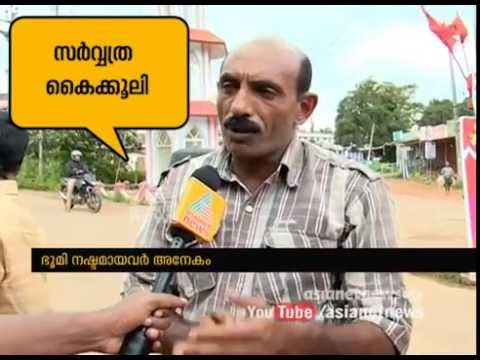 Resurvey issues in Kerala Anakkara Idukki | Roving Reporter