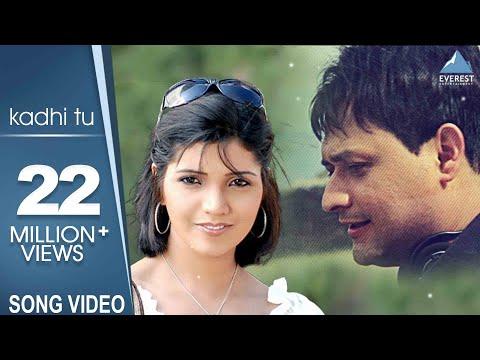 Kadhi Tu Song Video - Mumbai Pune Mumbai | Superhit Marathi Songs | Swapnil Joshi, Mukta Barve