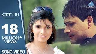 Kadhi Tu Song Video - Mumbai Pune Mumbai | Superhit Marathi Songs | Swapnil Joshi, Mukta Barve