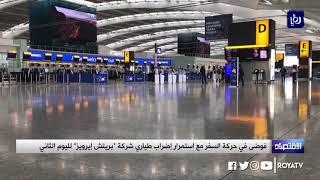 """فوضى في حركة السفر مع استمرار إضراب طياري شركة """"بريتش إيرويز"""" لليوم الثاني - (10-9-2019)"""