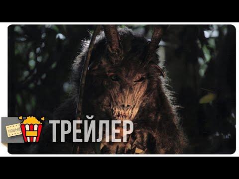 ДОБЫЧА — Русский трейлер | 2019 | Новые трейлеры