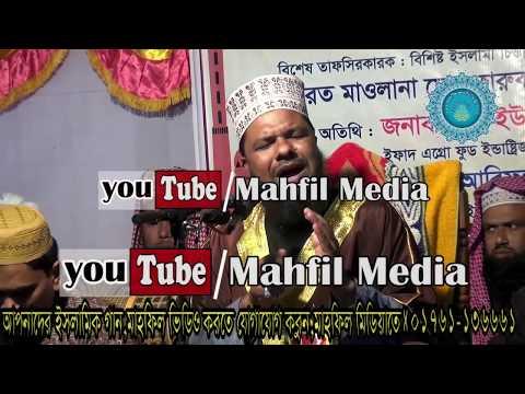 New Islamic Bangla Waz Mahfil 2017 By Maulana Faruk Azom Jihadi.Kushtia.01712450744.