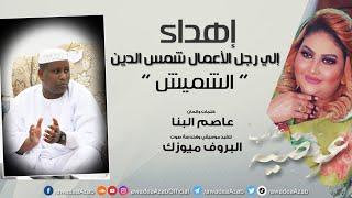 إهداء لرجل الأعمال ( الشميش )/ Al Shemesh - عوضيه عذاب     New 2021     أغاني سودانيه 2021