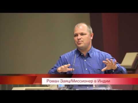 Проповедь пастора-евангелиста Романа Заяц который несет служение в Индии