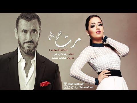 Rahma Riad - Marat Ala Baly ( Cover ) | رحمة رياض - مرت على بالي