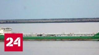 """Экипаж """"Механика Погодина"""" опасается захвата в порту Херсона - Россия 24"""