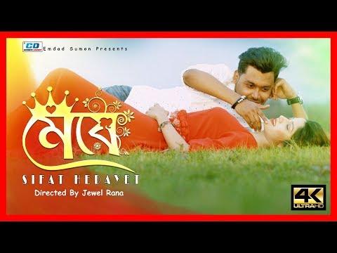 Meye | Sifat Hedayet | Liana Lia | Jewel Rana | Bangla New Music Video | 4K | 2018