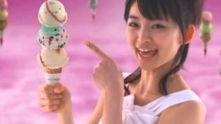 岡本玲 サーティワンアイスクリームCM 「チャレンジ・ザ・トリプル」ORE...