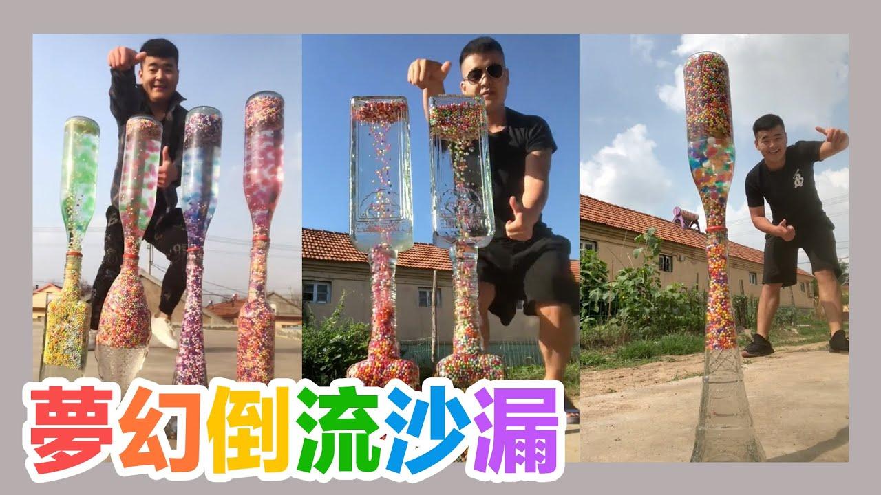 【快手短視頻 Kuaishou】色彩繽紛的夢幻倒流沙漏 🌈