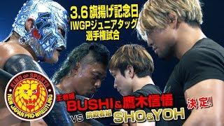 《NJPW NEWS FLASH》ROPPONGI 3Kが王者組BUSHI&鷹木に挑戦表明!