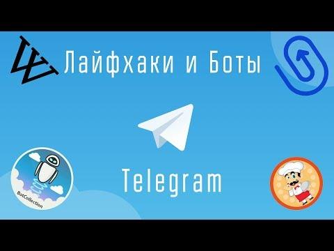 telegramm бот 2018