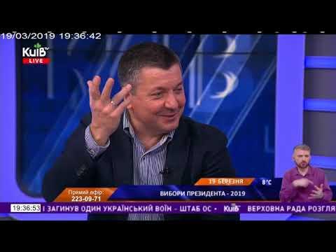 Телеканал Київ: 19.03.19 Київ Live 19.20