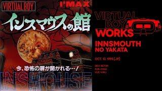 Innsmouth no Yakata retrospective: Chthonic adventure | Virtual Boy Works #17