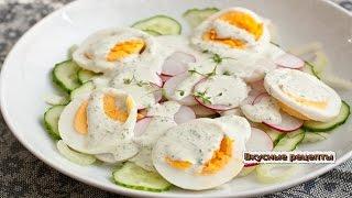 Свежий салат из овощей с зеленой заправкой.Очень Вкусный Рецепт