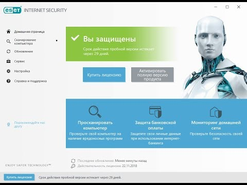 Тестирование ESET NOD32 Internet Security 12.