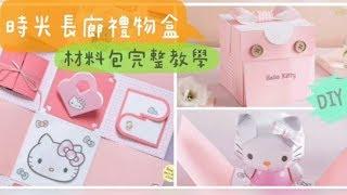 【Hello Kitty獨家時光走廊禮物盒DIY材料包】 Explosion Box 卡若琳 X 愛禮物(限量500份)