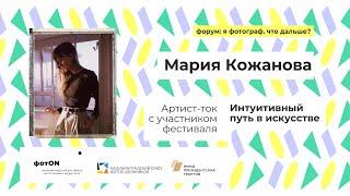 Артист-ток с Марией Кожановой
