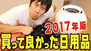 買って良かったモノ2017年版!日用品編 thumbnail