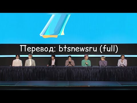 [Rus Sub] [Рус Суб] [Full] Полный перевод Global Press Conference Map Of The Soul: 7  -  BTS (방탄소년단)