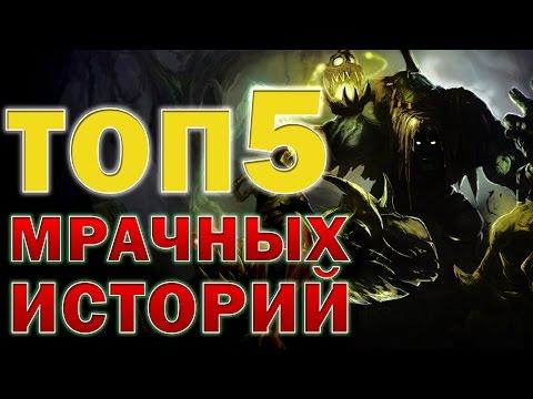 видео: [lol] Топ 5 самых мрачных историй в Лиге Легенд
