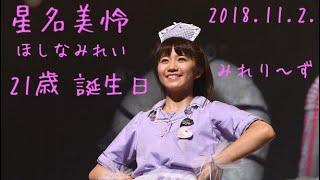 私立恵比寿中学🦐 エビ中🦐 星名美怜 21歳誕生日(2018.11.2.)記念   360...