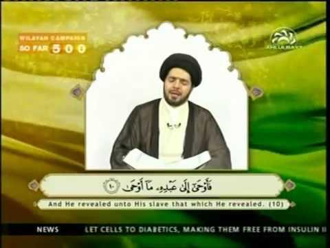 AZAN DHUHR SURA NAJM DUA FARAJ ENGLISH SUBTITLED ahlulbayt tv  SHIA ADHAN