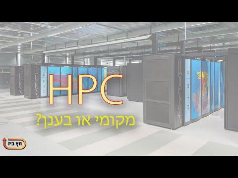 תשתית HPC - מקומית ארון בענן?